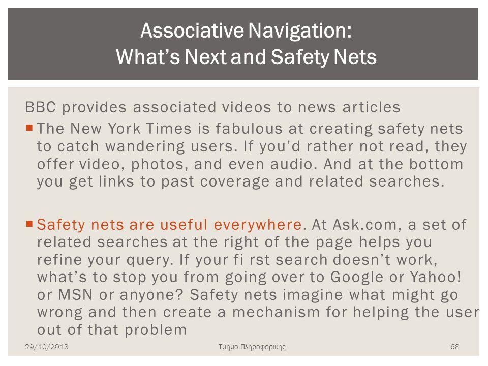 Τμήμα Πληροφορικής BBC provides associated videos to news articles  The New York Times is fabulous at creating safety nets to catch wandering users.
