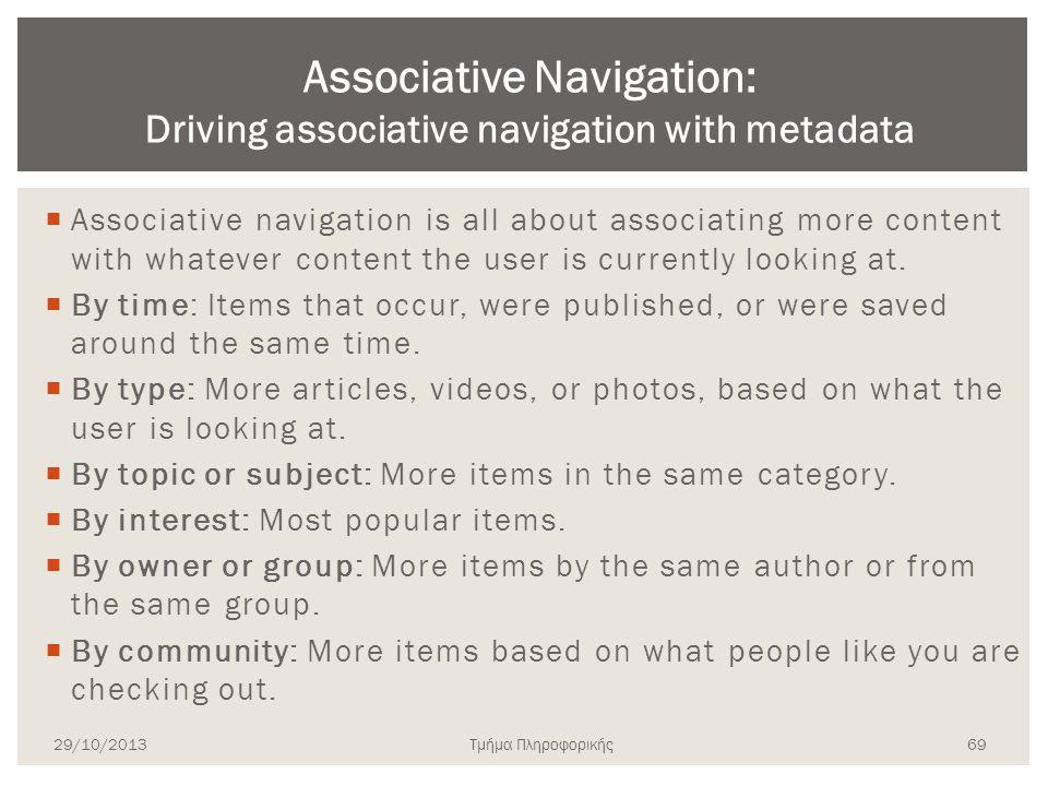 Τμήμα Πληροφορικής  Associative navigation is all about associating more content with whatever content the user is currently looking at.  By time: I