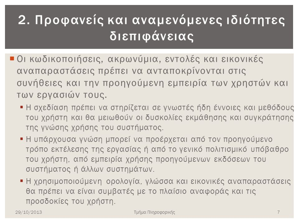 Τμήμα Πληροφορικής  You have to make similar choices when you design pages for your content organization.
