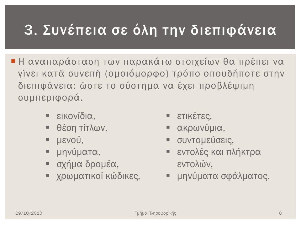 Στυλ βοήθειας  Βοήθεια σχετική με τα συμφραζόμενα  Βοήθεια σχετική με την παρούσα κατάσταση του συστήματος (την παρούσα εργασία του χρήστη  On-line διδακτικά βοηθήματα  Με online tutorials o χρήστης μπορεί να πειραματιστεί με την χρήση του συστήματος σε ελεγχόμενο περιβάλλον, με παραδείγματα κλπ 29/10/2013Τμήμα Πληροφορικής 159