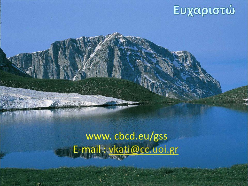 www. cbcd.eu/gss E-mail : vkati@cc.uoi.grvkati@cc.uoi.gr