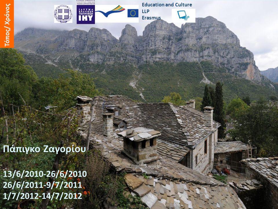 Πάπιγκο Ζαγορίου 13/6/2010-26/6/2010 26/6/2011-9/7/2011 1/7/2012-14/7/2012 Εducation and Culture LLP Erasmus Τόπος/ Χρόνος