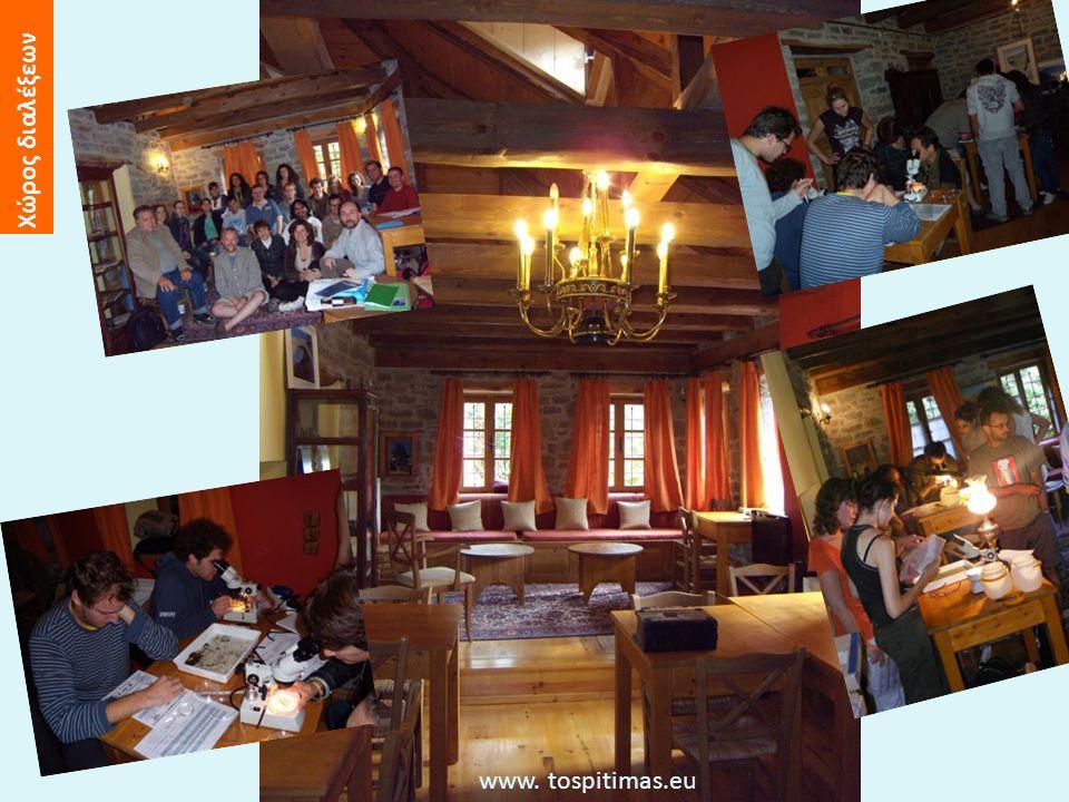 Χώρος διαλέξεων www. tospitimas.eu