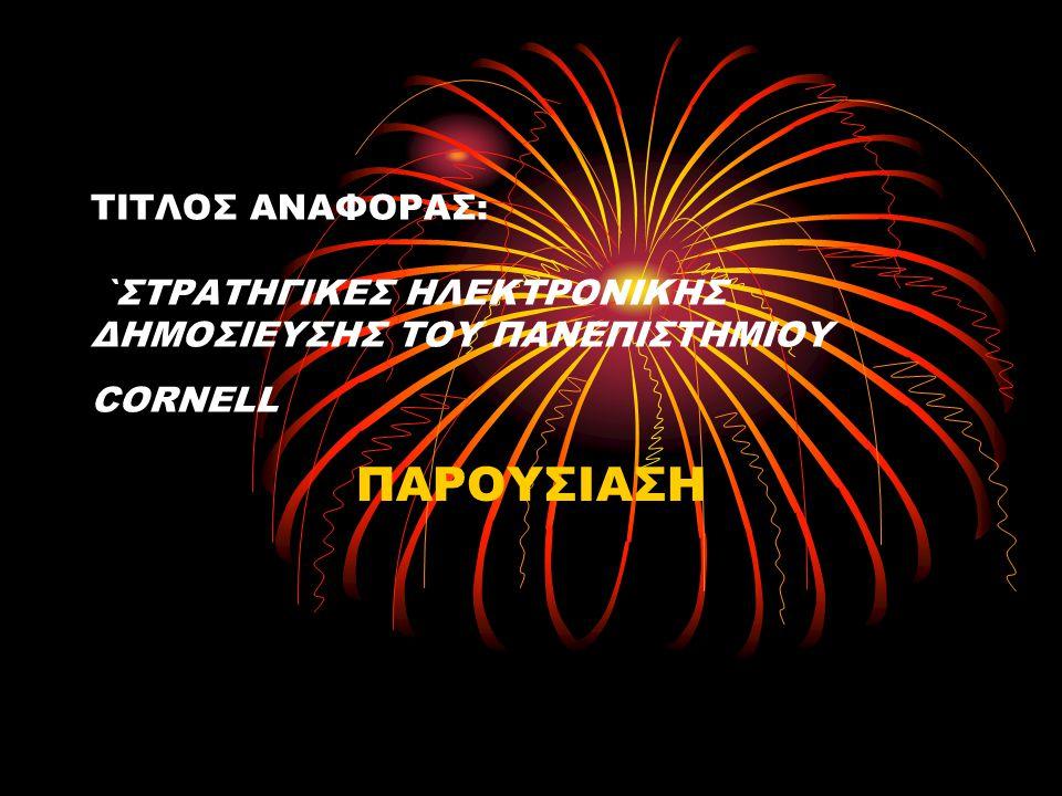ΒΙΒΛΙΟΓΡΑΦΙΑ http://www.library.cornell.edu http://www.cornell.edu http://www.news.cornell.edu/photos ΠΑΡΟΥΣΙΑΣΗ: ΚΑΡΑΠΙΝΝΑ ΦΛΩΡΕΝΤΙΑ Β2002075 ΜΠΑΛΗ ΓΕΩΡΓΙΑ Β2002067 ΠΙΤΣΙΛΛΙΔΟΥ ΣΟΦΗ Β2002076