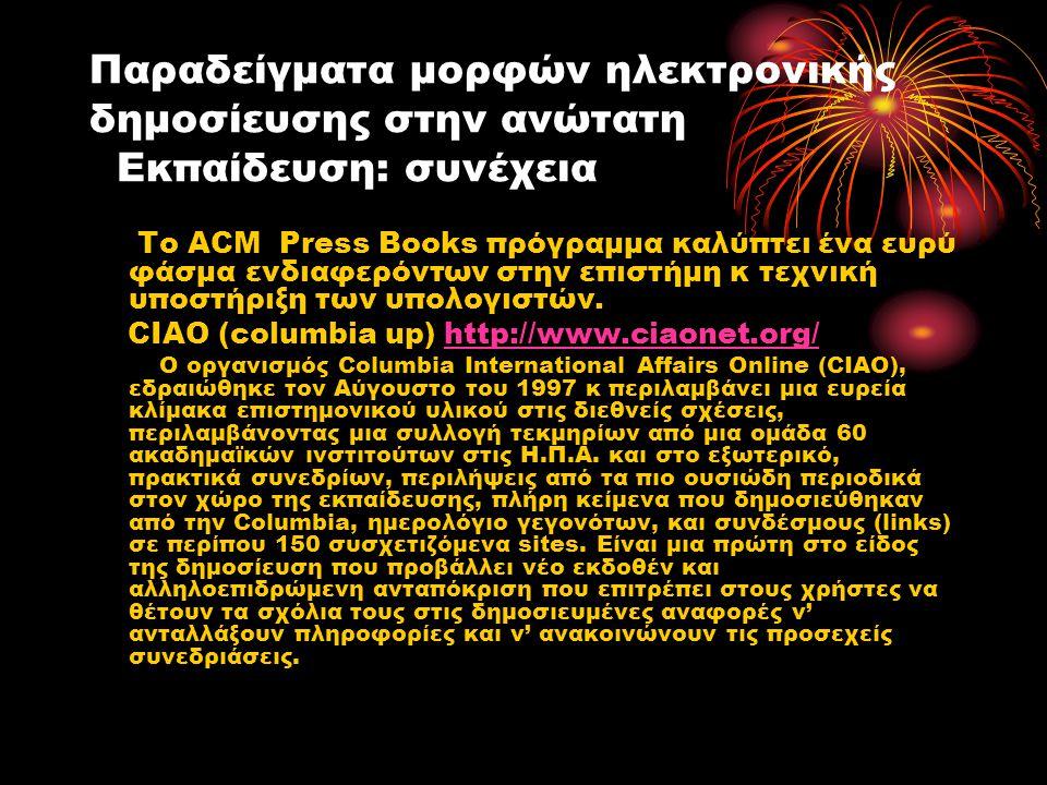 Παραδείγματα μορφών ηλεκτρονικής δημοσίευσης στην ανώτατη Εκπαίδευση: συνέχεια Το ACM Press Books πρόγραμμα καλύπτει ένα ευρύ φάσμα ενδιαφερόντων στην επιστήμη κ τεχνική υποστήριξη των υπολογιστών.