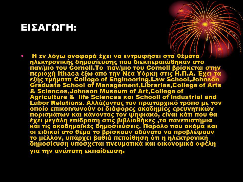 ΣΗΜΑΝΤΙΚΕΣ ΙΣΤΟΣΕΛΙΔΕΣ Daryl Bem (Ψυχολογία) http://comp9.psych.cornell.edu/faculty/people/Bem_ Daryl.html http://comp9.psych.cornell.edu/faculty/people/Bem_ Daryl.html Πλήρη κείμενα παρουσιάσεων και άρθρα μη περιορισμένα από το περιοδικό αυθεντικής δημοσίευσης και περίληψης άλλων άρθρων.