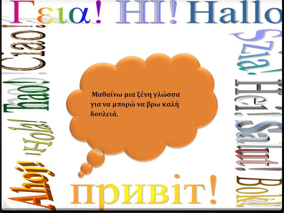 Μαθαίνω μια ξένη γλώσσα για να μπορώ να βρω καλή δουλειά.