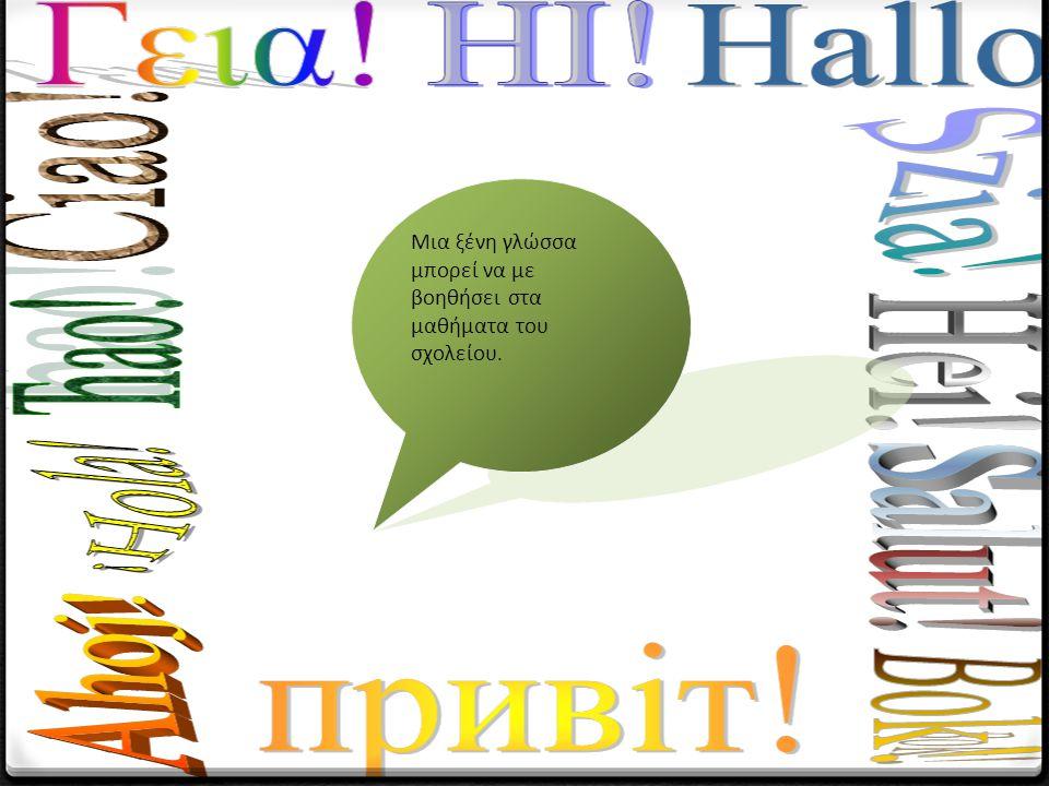 Μια ξένη γλώσσα μπορεί να με βοηθήσει στα μαθήματα του σχολείου.