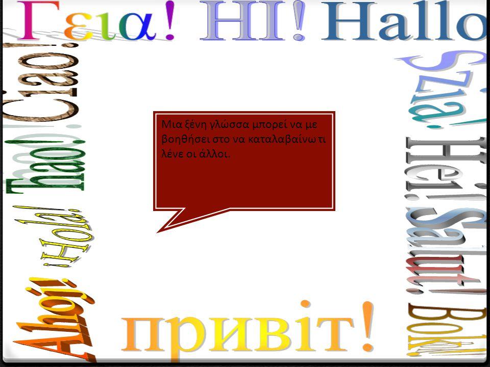 Μια ξένη γλώσσα μπορεί να με βοηθήσει στο να καταλαβαίνω τι λένε οι άλλοι.