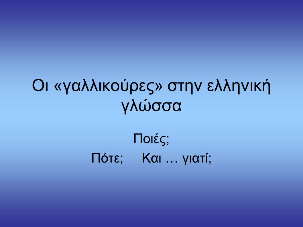 Οι «γαλλικούρες» στην ελληνική γλώσσα Ποιές; Πότε; Και … γιατί;