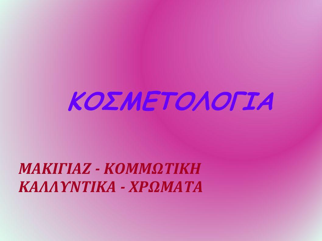 ΜΑΚΙΓΙΑΖ - ΚΟΜΜΩΤΙΚΗ ΚΑΛΛΥΝΤΙΚΑ - ΧΡΩΜΑΤΑ ΚΟΣΜΕΤΟΛΟΓΙΑ