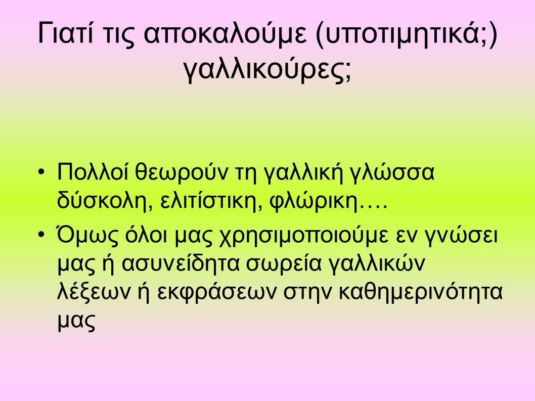 Για ποιους λόγους χρησιμοποιούνται αυτές οι λέξεις και όχι οι αντίστοιχες ελληνικές ; Γιατί αυτές έχουν επικρατήσει διεθνώς.