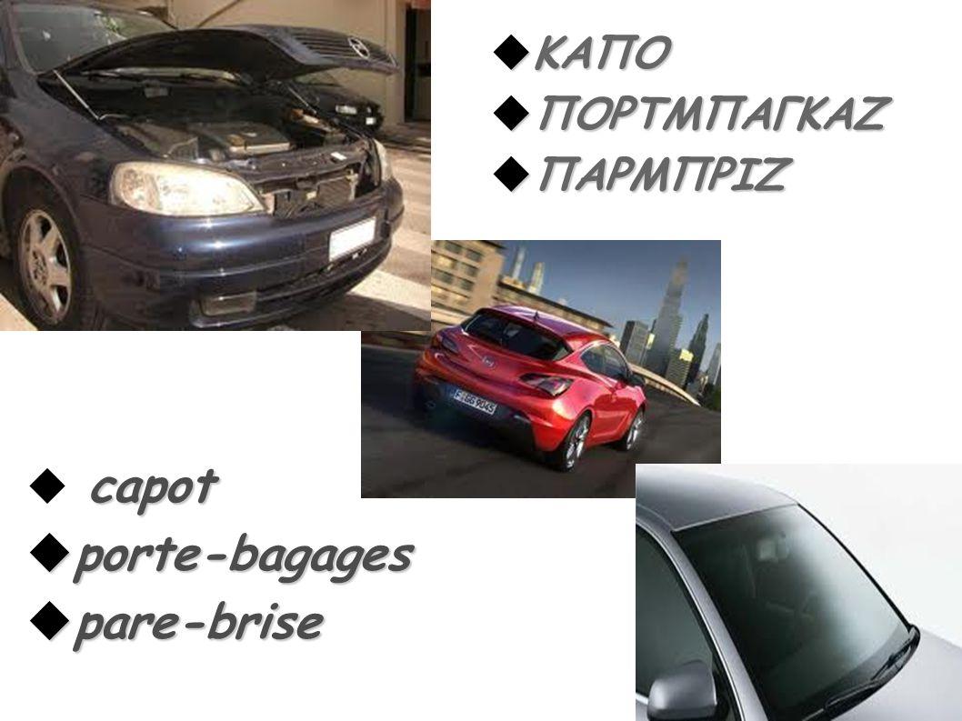 capot  capot  porte-bagages  pare-brise  ΚΑΠΟ  ΠΟΡΤΜΠΑΓΚΑΖ  ΠΑΡΜΠΡΙΖ