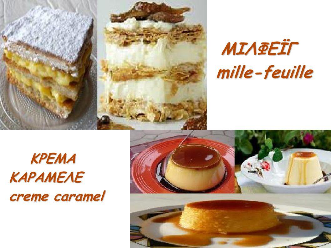 MΙΛΦΕΪΓ mille-feuille KΡΕΜΑ ΚΑΡΑΜΕΛΕ KΡΕΜΑ ΚΑΡΑΜΕΛΕ creme caramel
