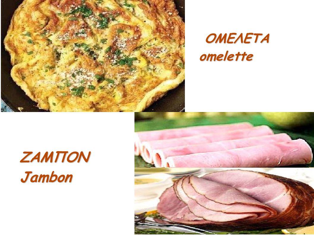 ΟΜΕΛΕΤΑ omelette omelette ΖΑΜΠΟNJambon