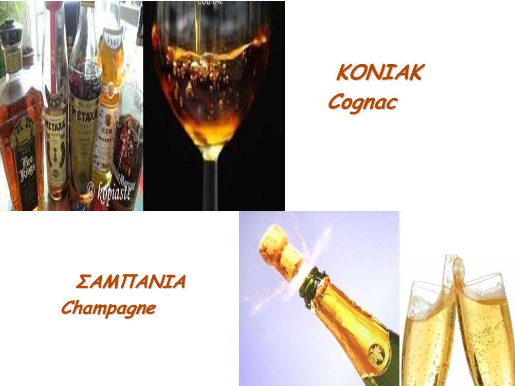ΣΑΜΠΑΝΙΑ Champagne ΚΟΝΙΑΚ Cognac