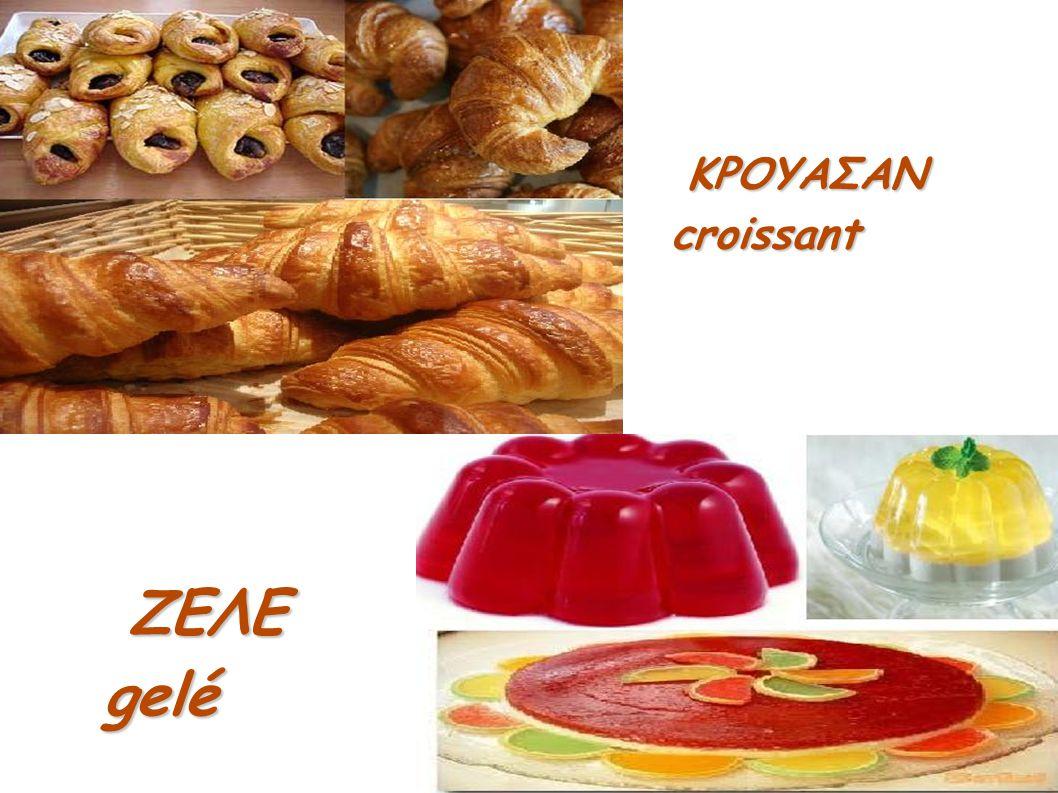 KΡΟΥΑΣΑΝ croissant ΖΕΛΕ gelé