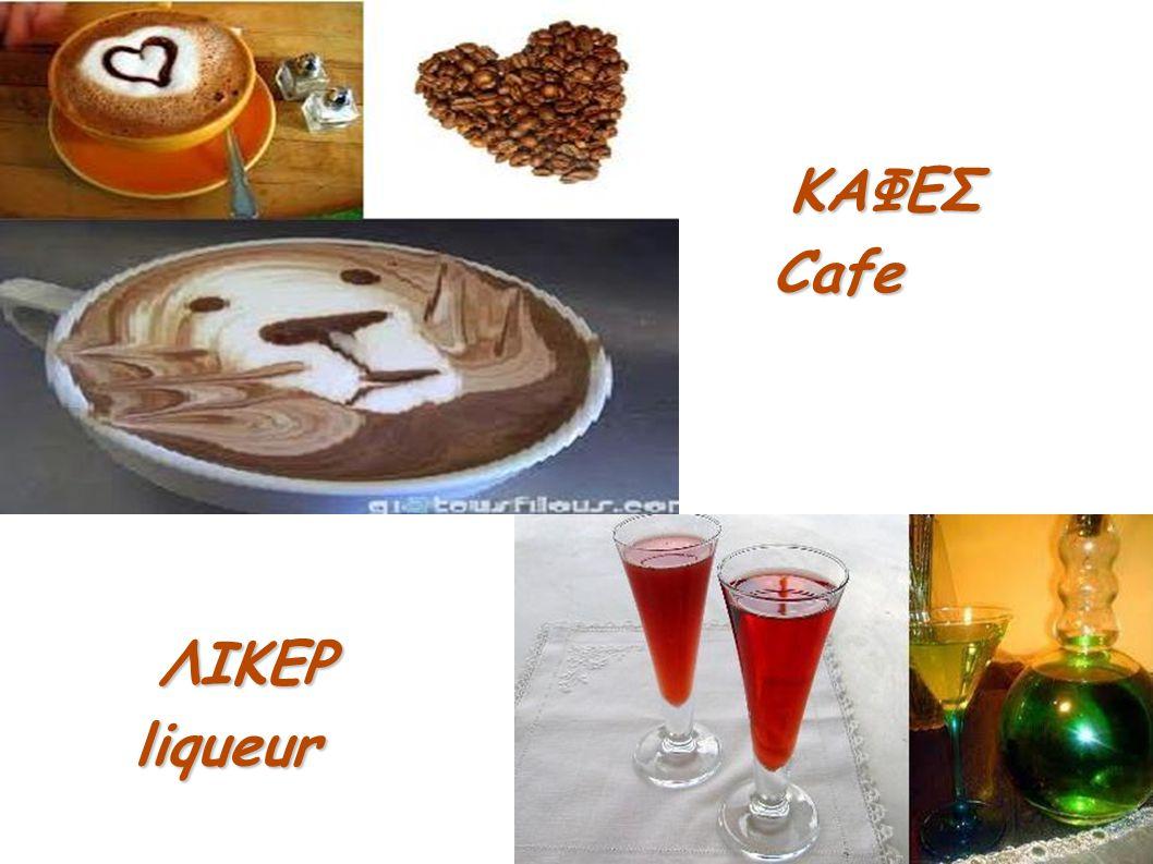 ΚΑΦΕΣ Cafe ΛΙΚΕΡ liqueur