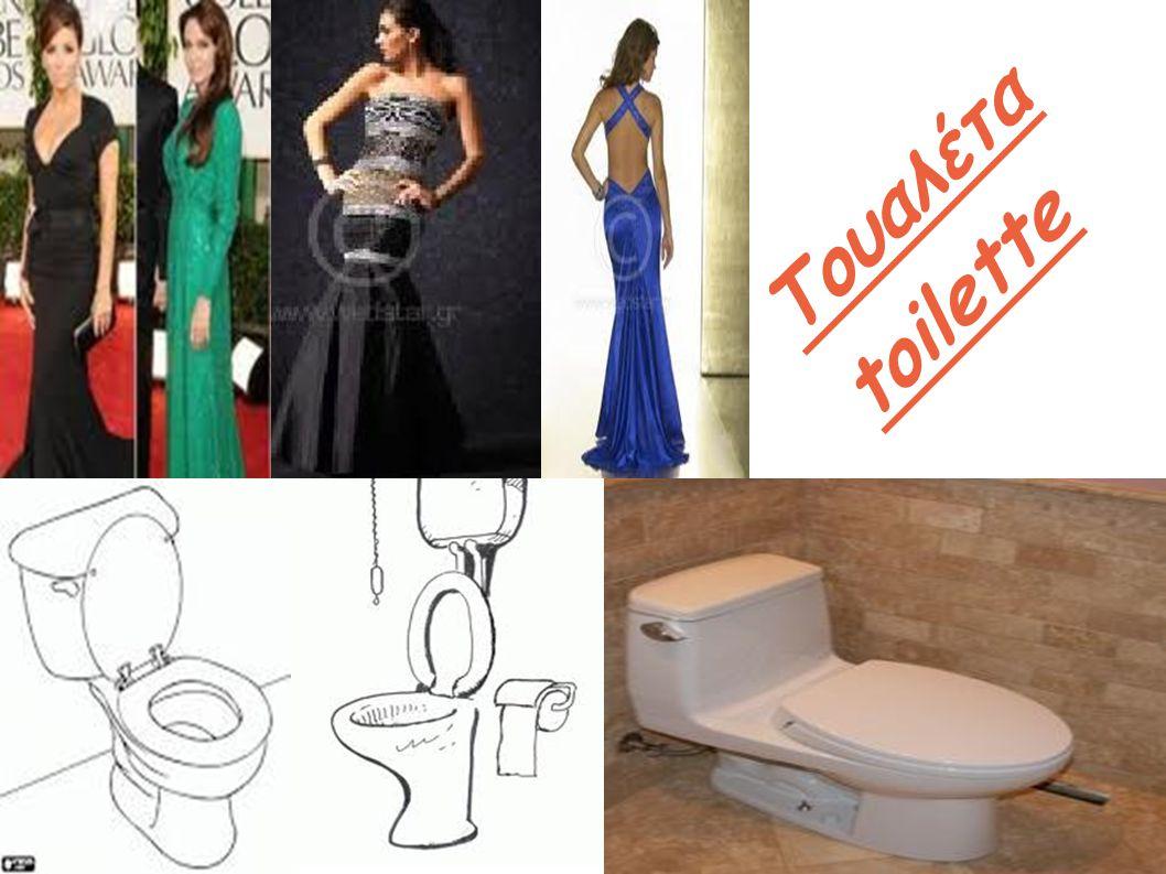 Τουαλέτα toilette