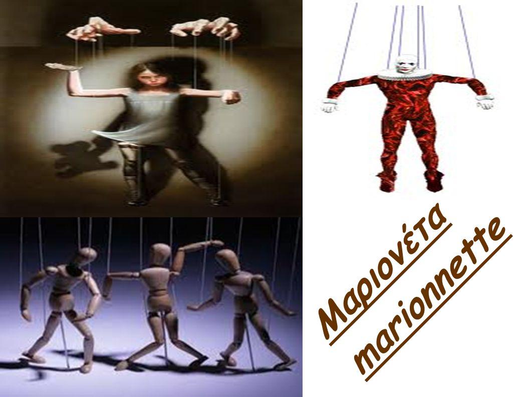 Μαριονέτα marionnette