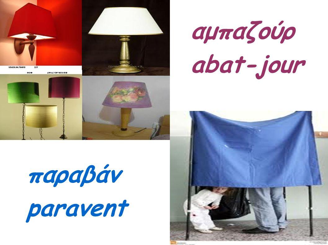 παραβάν paravent αμπαζούρ abat-jour