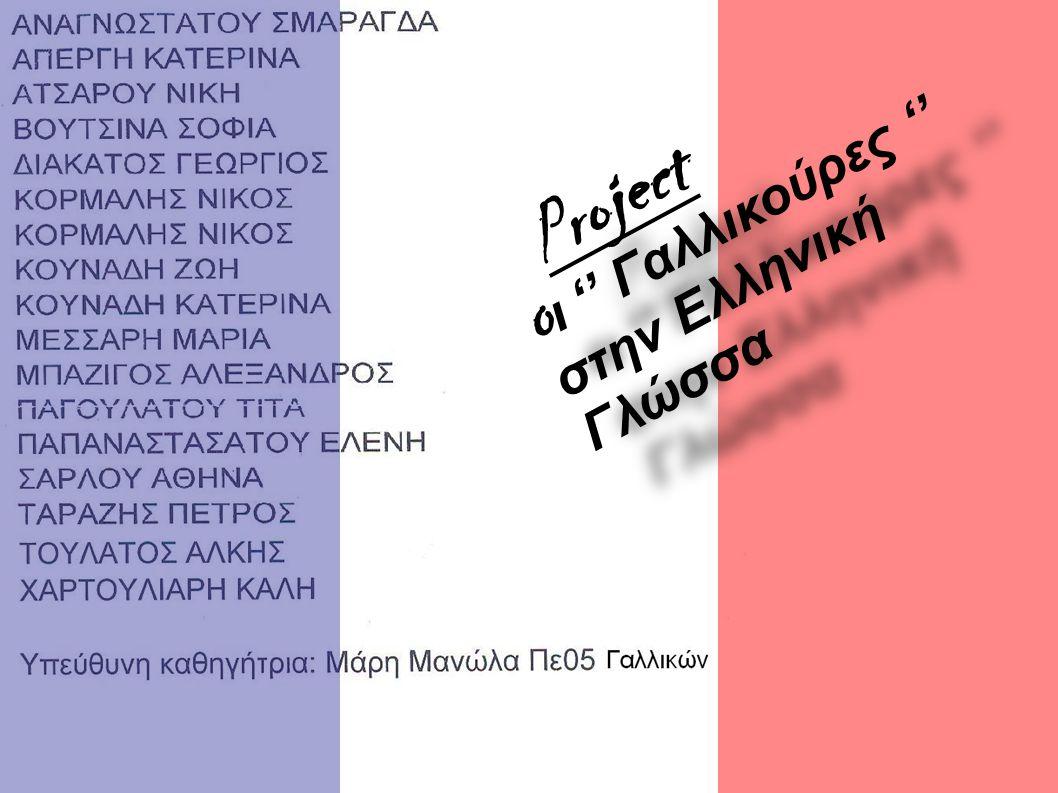 Project O ι '' Γαλλικούρες '' στην Ελληνική Γλώσσα Project O ι '' Γαλλικούρες '' στην Ελληνική Γλώσσα