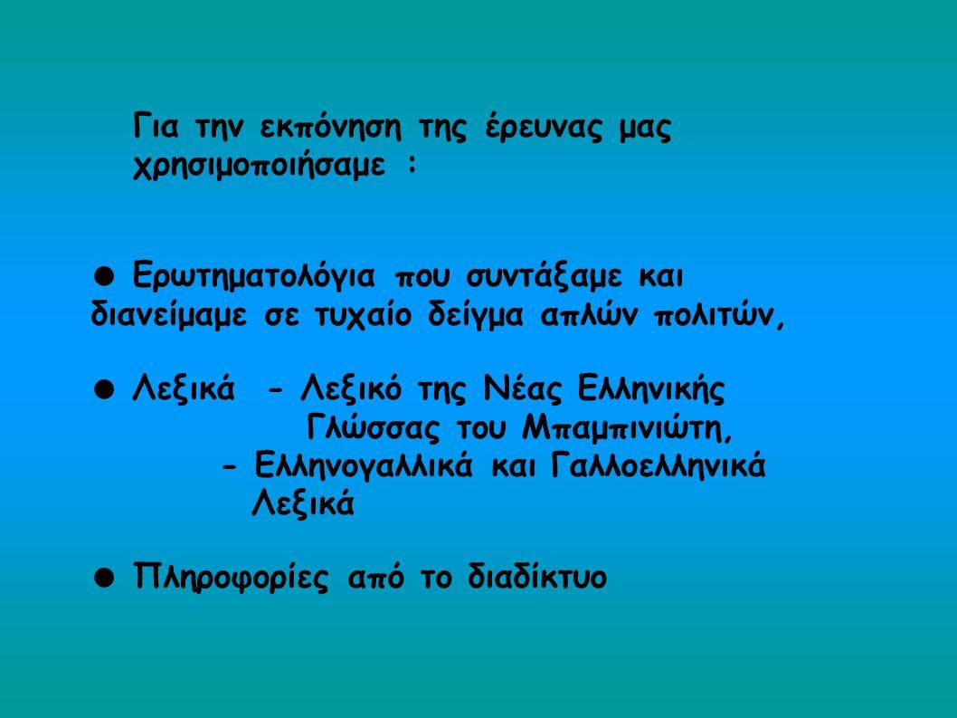 ΦΡΙΚΑΣΕ fricassée ΠΟΥΡΕΣ purée