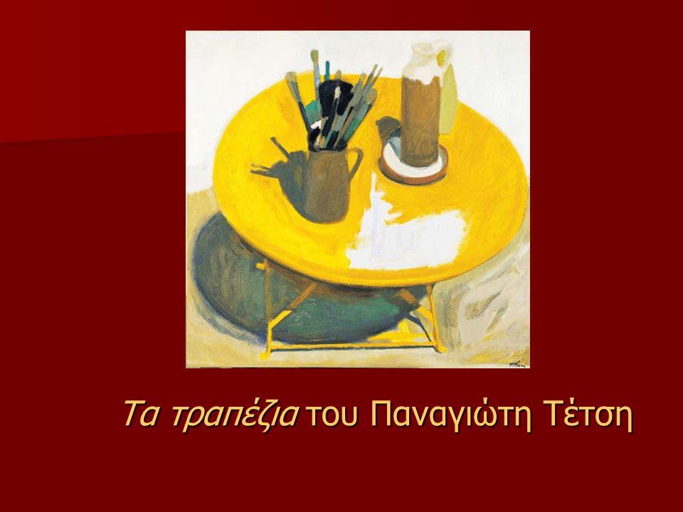 Τα τραπέζια του Παναγιώτη Τέτση