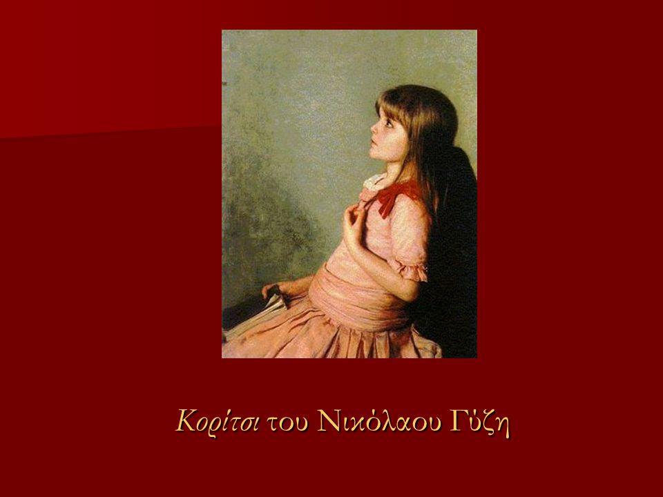 Κορίτσι του Νικόλαου Γύζη