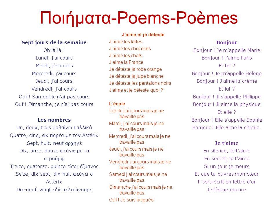 Ποιήματα-Poems-Poèmes J'aime et je déteste J'aime les tartes J'aime les chocolats J'aime les chats J'aime la France Je déteste la robe orange Je déteste la jupe blanche Je déteste les pantalons noirs J'aime et je déteste quoi .