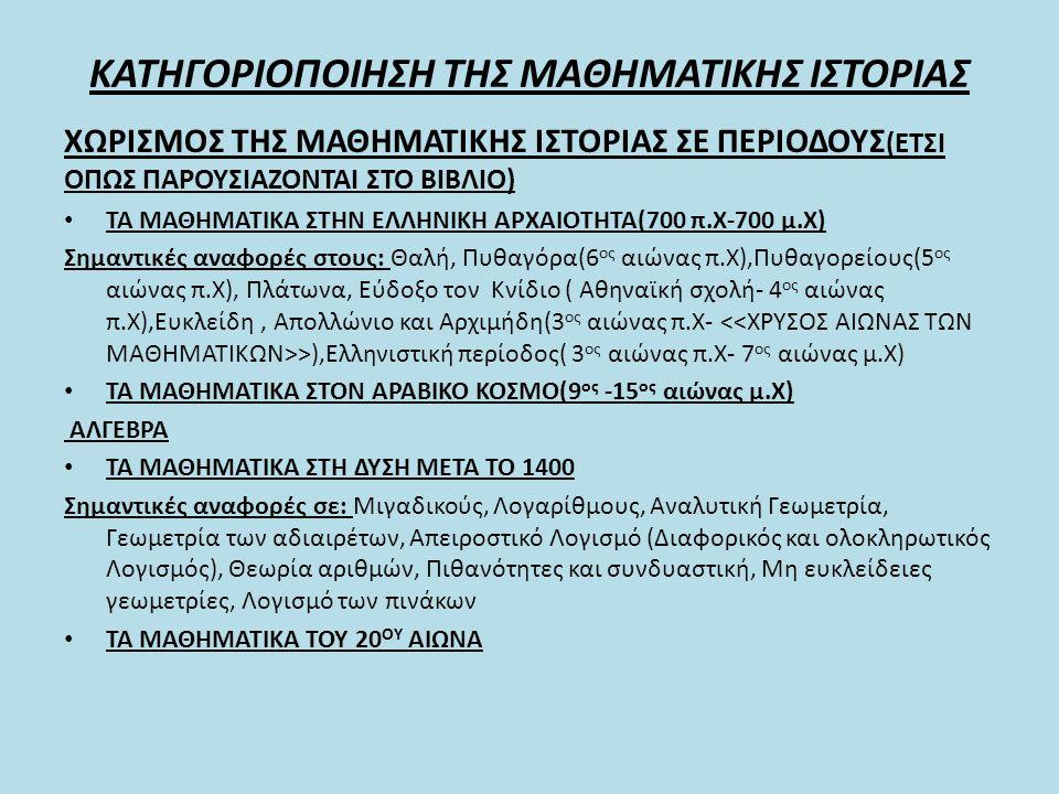 ΚΑΤΗΓΟΡΙΟΠΟΙΗΣΗ ΤΗΣ ΜΑΘΗΜΑΤΙΚΗΣ ΙΣΤΟΡΙΑΣ ΧΩΡΙΣΜΟΣ ΤΗΣ ΜΑΘΗΜΑΤΙΚΗΣ ΙΣΤΟΡΙΑΣ ΣΕ ΠΕΡΙΟΔΟΥΣ (ΕΤΣΙ ΟΠΩΣ ΠΑΡΟΥΣΙΑΖΟΝΤΑΙ ΣΤΟ ΒΙΒΛΙΟ) ΤΑ ΜΑΘΗΜΑΤΙΚΑ ΣΤΗΝ ΕΛΛΗΝ