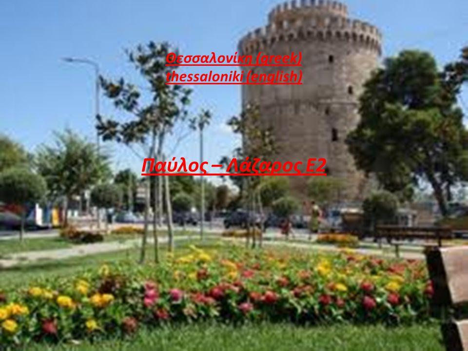 Θεσσαλονίκη (greek) thessaloniki (english) Παύλος – Λάζαρος Ε2