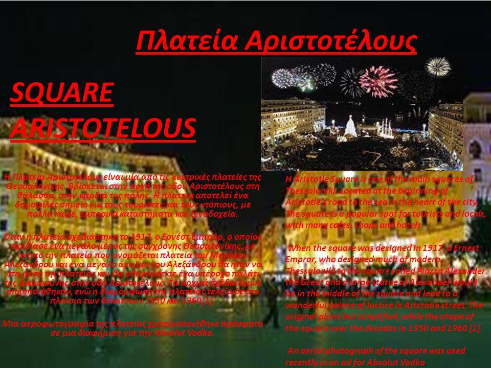 Πλατεία Αριστοτέλους H Πλατεία Αριστοτέλους είναι μία από τις κεντρικές πλατείες της Θεσσαλονίκης. Βρίσκεται στην αρχή της οδού Αριστοτέλους στη θάλασ
