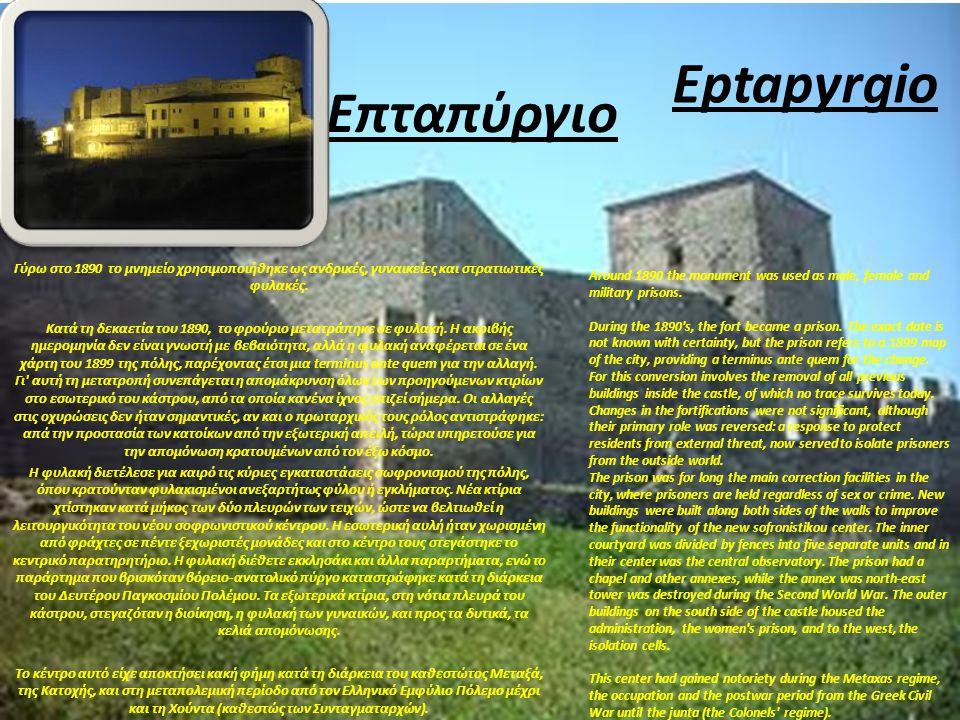 Επταπύργιο Γύρω στο 1890 το μνημείο χρησιμοποιήθηκε ως ανδρικές, γυναικείες και στρατιωτικές φυλακές. Κατά τη δεκαετία του 1890, το φρούριο μετατράπηκ