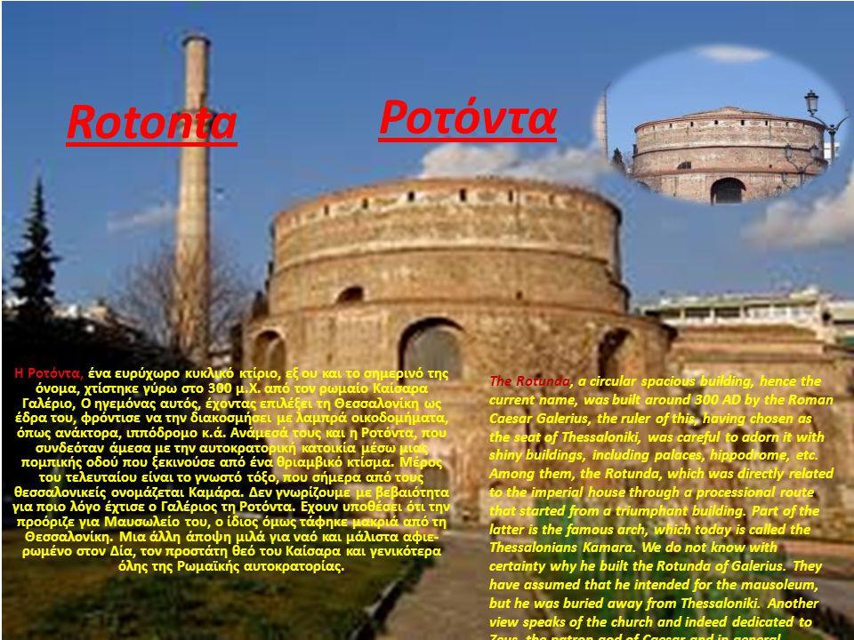 Ροτόντα Η Ροτόντα, ένα ευρύχωρο κυκλικό κτίριο, εξ ου και το σημερινό της όνομα, χτίστηκε γύρω στο 300 μ.Χ. από τον ρωμαίο Καίσαρα Γαλέριο, Ο ηγεμόν