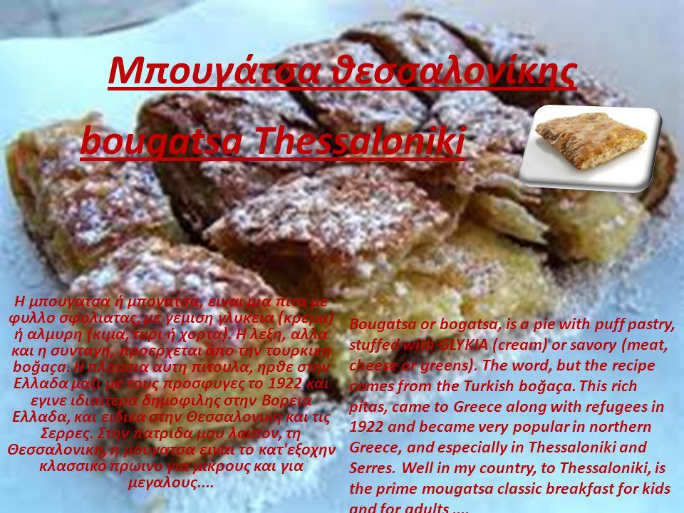Μπουγάτσα θεσσαλονίκης Η μπουγατσα ή μπογατσα, ειναι μια πιτα με φυλλο σφολιατας, με γεμιση γλυκεια (κρεμα) ή αλμυρη (κιμα, τυρι ή χορτα). Η λεξη, αλλ