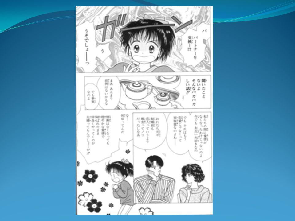Manga στα Ιαπωνικά σημαίνει