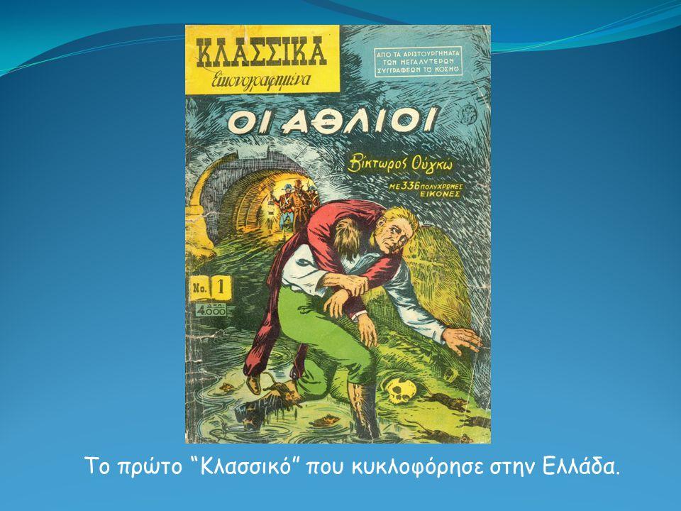 Στην Ελλάδα το είδος έκανε καθυστερημένα την εμφάνισή του, τη δεκαετία του 1930, εξαιτίας των πολεμικών και πολιτικών αναταραχών, όταν έντυπα όπως «Το