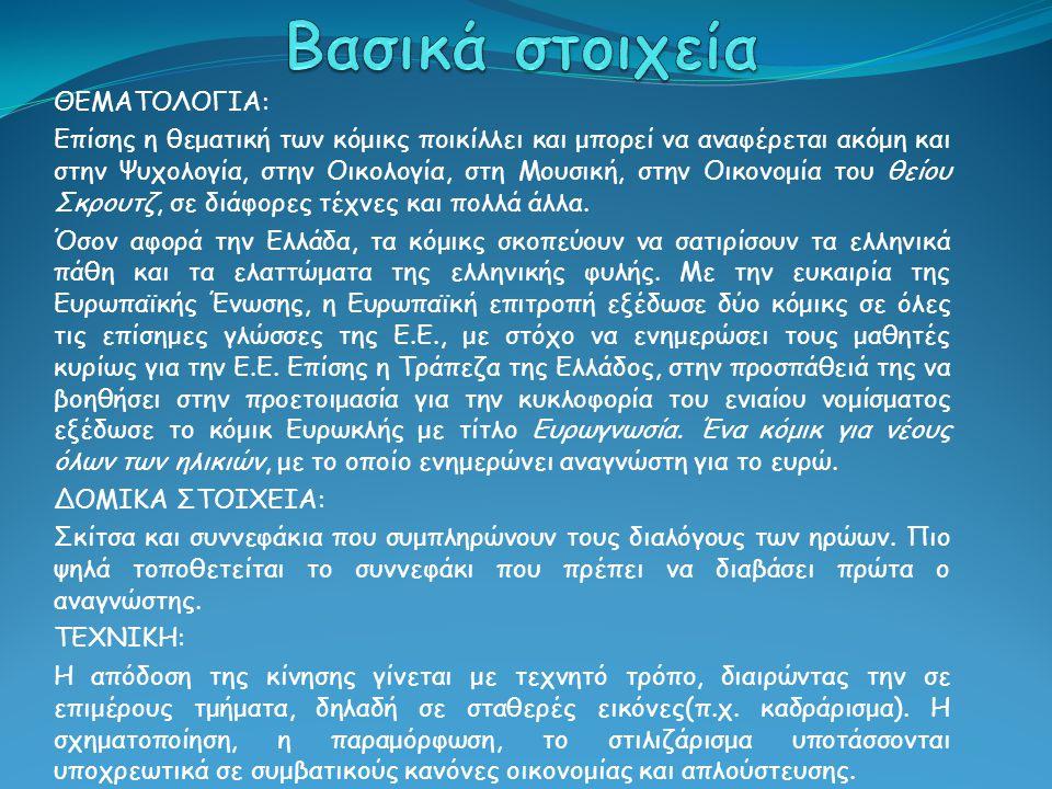 """Το πρώτο """"Κλασσικό"""" που κυκλοφόρησε στην Ελλάδα."""