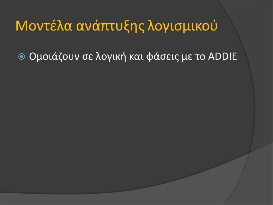 Μοντέλα ανάπτυξης λογισμικού  Ομοιάζουν σε λογική και φάσεις με το ADDIE