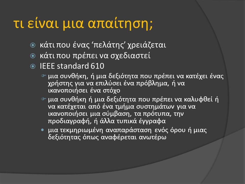 τι είναι μια απαίτηση;  κάτι που ένας 'πελάτης' χρειάζεται  κάτι που πρέπει να σχεδιαστεί  IEEE standard 610  μια συνθήκη, ή μια δεξιότητα που πρέ