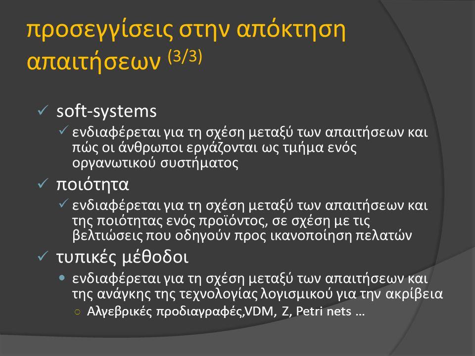 προσεγγίσεις στην απόκτηση απαιτήσεων (3/3) soft-systems ενδιαφέρεται για τη σχέση μεταξύ των απαιτήσεων και πώς οι άνθρωποι εργάζονται ως τμήμα ενός