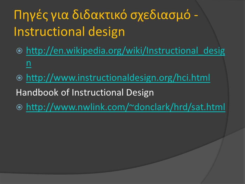 Πηγές για διδακτικό σχεδιασμό - Instructional design  http://en.wikipedia.org/wiki/Instructional_desig n http://en.wikipedia.org/wiki/Instructional_d