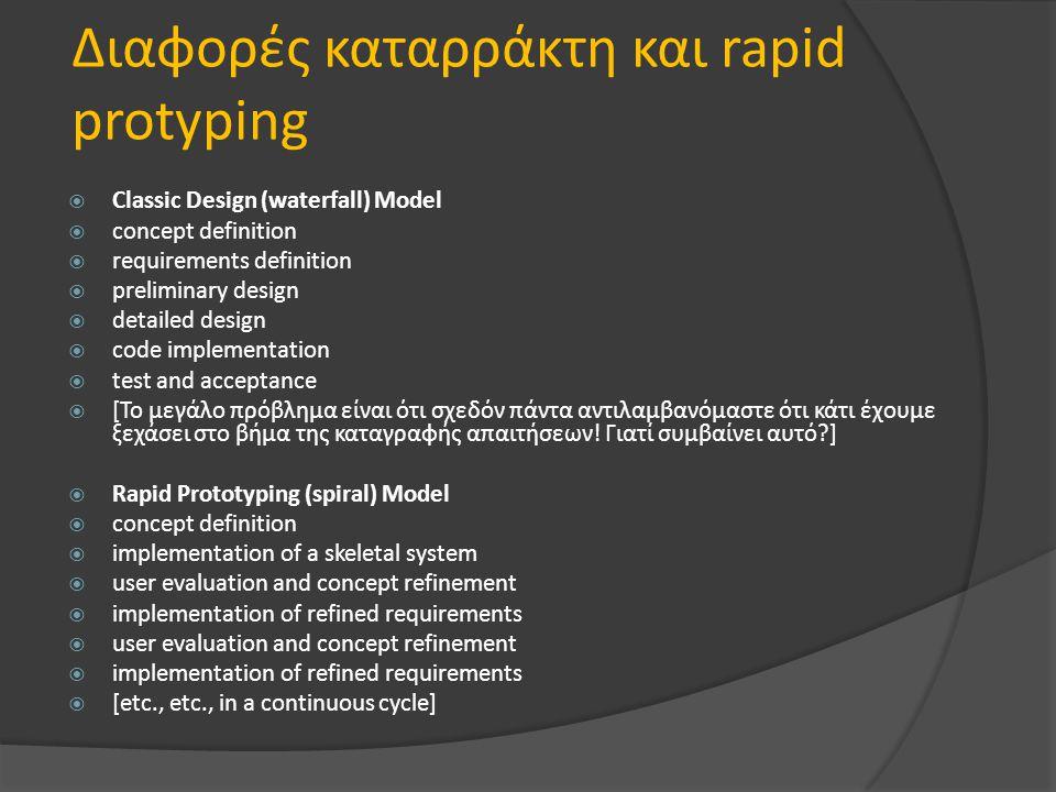Διαφορές καταρράκτη και rapid protyping  Classic Design (waterfall) Model  concept definition  requirements definition  preliminary design  detai