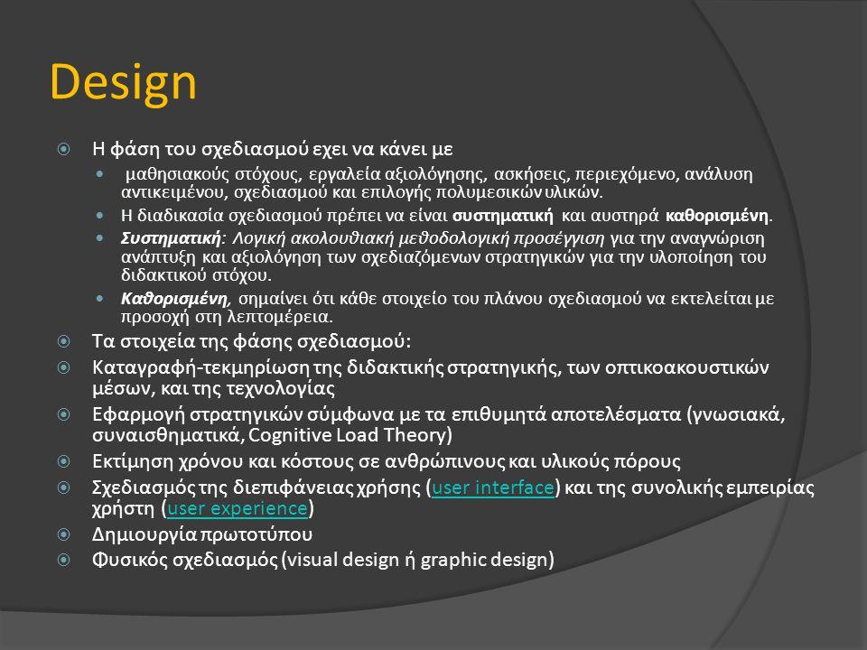αρχική ιδέα (1/3)  ποια είναι τα σημαντικότερα χαρακτηριστικά της εφαρμογής.