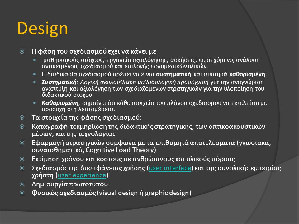 Design  Η φάση του σχεδιασμού εχει να κάνει με μαθησιακούς στόχους, εργαλεία αξιολόγησης, ασκήσεις, περιεχόμενο, ανάλυση αντικειμένου, σχεδιασμού και