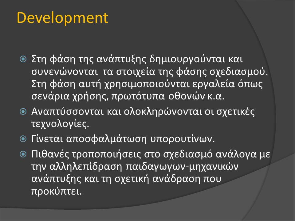 Development  Στη φάση της ανάπτυξης δημιουργούνται και συνενώνονται τα στοιχεία της φάσης σχεδιασμού. Στη φάση αυτή χρησιμοποιούνται εργαλεία όπως σε