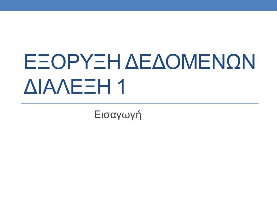 Συστάσεις Ι Ποιός είμαι εγώ: Email: tsap@cs.uoi.gr Γραφείο: Β.3 Προτιμώμενες ώρες γραφείου: απογευματινές/βραδινές.