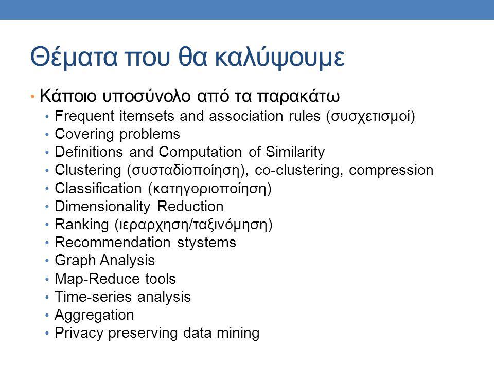 Βιβλιογραφία (ελληνικά) Μ.Βαζιργιάννης και Μ. Χαλκίδη, Εξόρυξη Γνώσης από Βάσεις Δεδομένων.