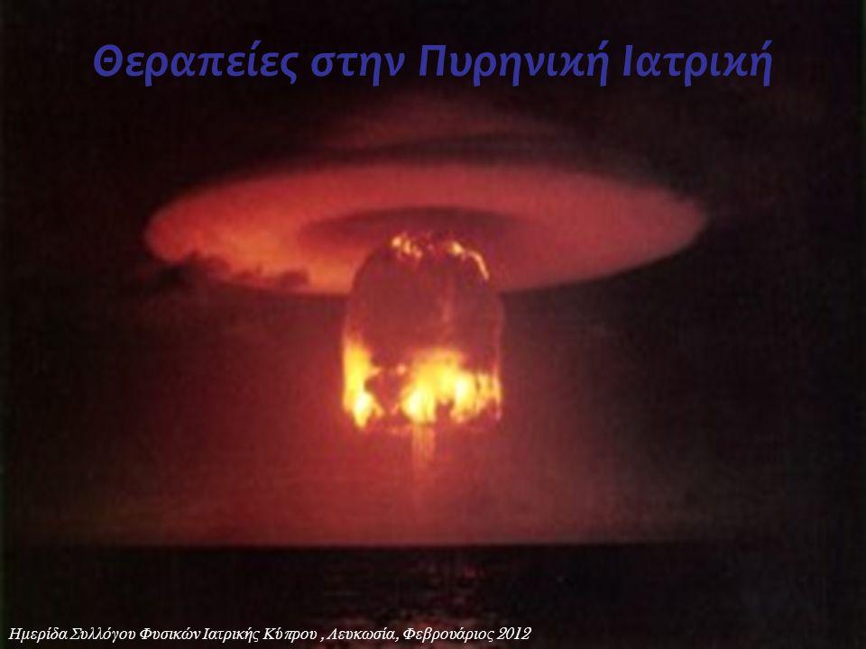 Θεραπείες στην Πυρηνική Ιατρική Ημερίδα Συλλόγου Φυσικών Ιατρικής Κύ π ρου, Λευκωσία, Φεβρουάριος 2012